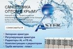 Сантехника оптом в Симферополе
