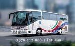 Крым Донецк перевозки автобусные, регулярные пассажироперевозки