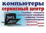Продажа Ремонт ПК Ноутбуков БИТ