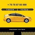 Такси,трансфер по Крыму с жд вокзала,аэропорта
