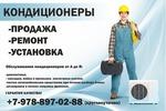 Установка, монтаж и продажа КОНДИЦИОНЕРОВ