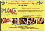 Купить ПВХ кромка по оптовым ценам со склада в Симферополе