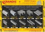 Купить мебельную  систему Грандис со склада в Симферополе