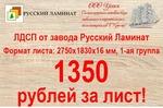 Купить ЛДСП плиту в Крыму по сниженым ценам