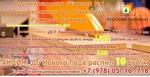 Распиловочная станция №1 по низким ценам ДСП