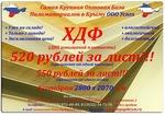 ХДФ по выгодной и низкой цене производителя в Крыму