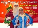 Дед Мороз и Снегурочка на дом, Симферополь.
