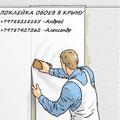 Поклейка обоев в Севастополе,Симферополе,Ялте