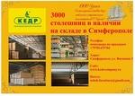Самые низкие цены на столешницы производства Кедр в Крыму