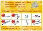 Приобрести мебельную фурнитуру КДМ по оптовым ценам в г. Симферополь
