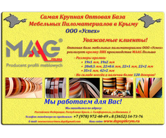 ПВХ кромка МААГ по оптовым ценам в Крыму