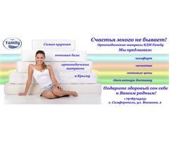 Внимание акция на матрасы для владельцев в Крыму