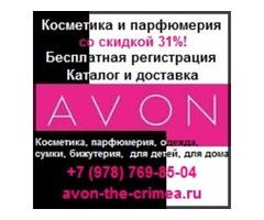 Avon/Эйвон в Крыму и Севастополе. Avon Крым регистрация.