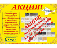 Купить кухонные столешницы производства Кедр со склада