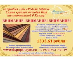 Купить Мебельное ДСП оптом в Крыму