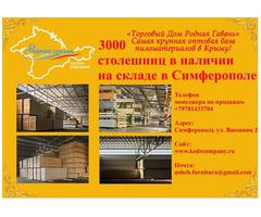 Оптом реализует столешницы от завода Кедр в Крыму