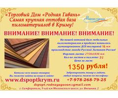 Купить Ламинированное ДСП опт и мелкий опт в Крыму