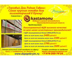 МДФ от производителя Kastamonu оптом в Симферополе