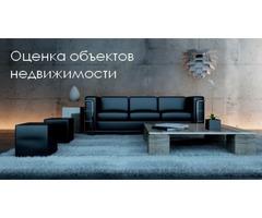 Экспертная Независимая Оценка Недвижимости (квартиры, дома, земельные участки, объекты коммерции)