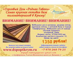 """Самая крупная оптовая база мебельных пиломатериалов """"Родная гавань"""" предлагает ЛДСП"""