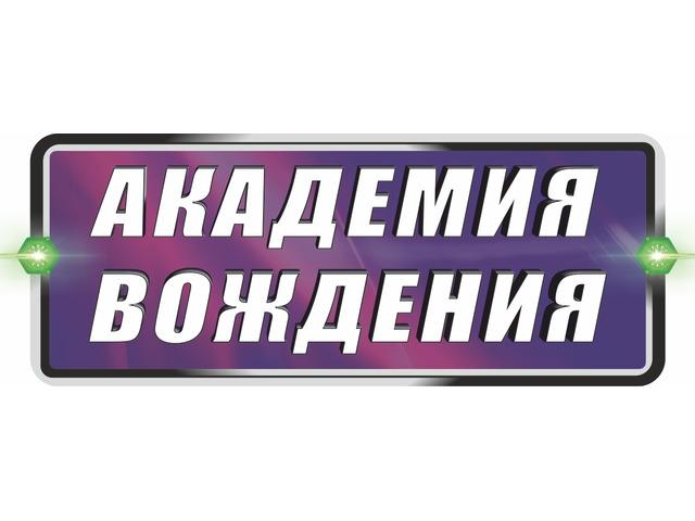 """Автошкола ООО """"Академия Вождения"""" - 1/1"""