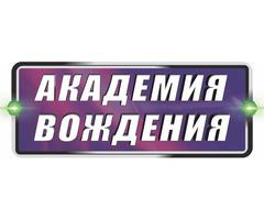 """Автошкола ООО """"Академия Вождения"""""""