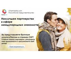 Бесплатное партнерство для брачных агентств, свах и переводчиков