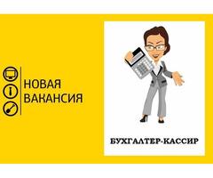 Бухгалтер-кассир