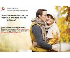 Дополнительный доход для брачных агентств, свах и переводчиков в Крыму