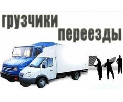 Грузоперевозки. Недорогие услуги опытных грузчиков.