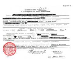 Временная регистрация в Краснодаре для жителей Крыма