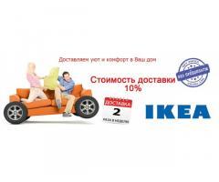 IKEA Севастополь / Симферополь / КРЫМ