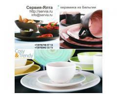 Бельгийская керамика, фарфор, столовые приборы Cosy&Trendy в Крыму. Сервия-Ялта