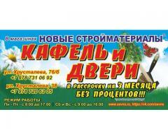 Купить межкомнатные двери Севастополь