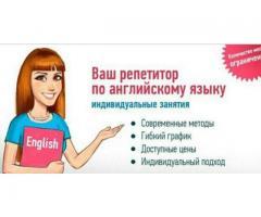 Репетитор Английского Языка!