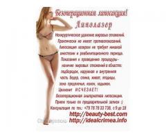 Скидики на Косметологические услуги. Симферополь