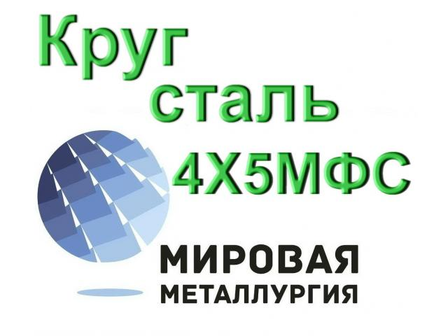 Круг сталь 4Х5МФС цена купить - 1/1