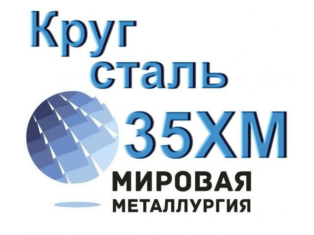 Круг сталь 35ХМ купить цена - 1/1