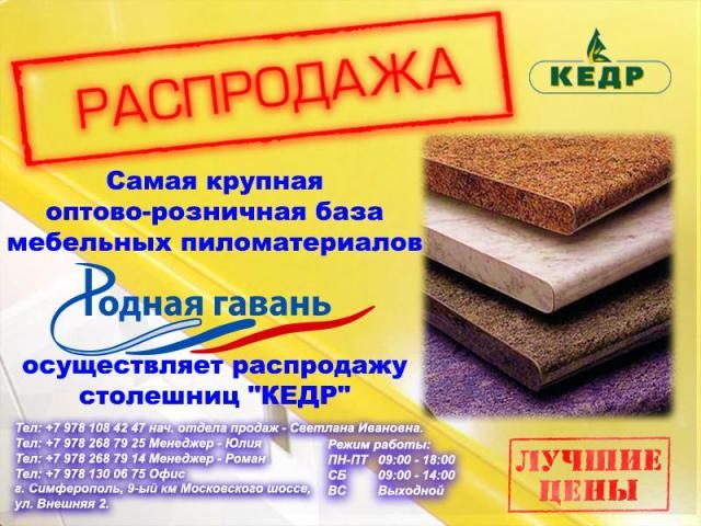 Распродажа столешниц КЕДР по самым низким ценам в Крыму - 1/4