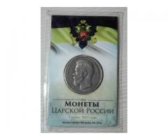 Продам сувенирные монеты Царской России