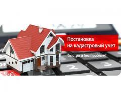 Услуги по регистрации недвижимости, кадастр, межевание