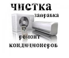 Ремонт инверторных сплит-систем (кондиционеров)