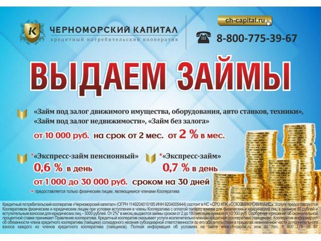 быстрые займы по паспорту в городе севастополь кредит на 70 лет камеди
