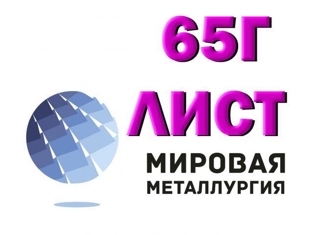 Лист 65Г сталь х/к и г/к купить цена - 1/1