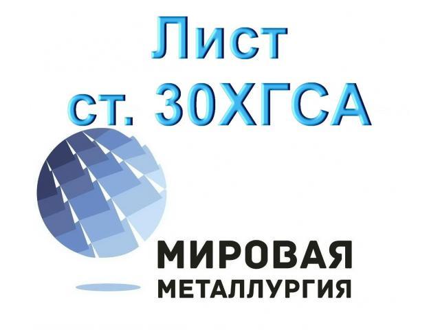 Лист 30ХГСА сталь х/к и г/к купить цена - 1/1
