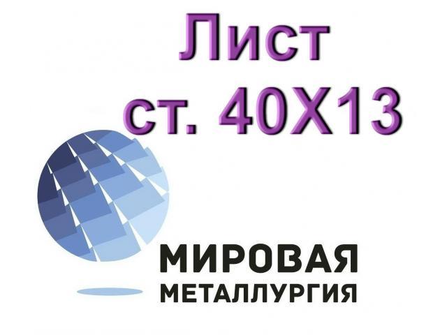 Лист 40Х13 сталь купить цена - 1/1