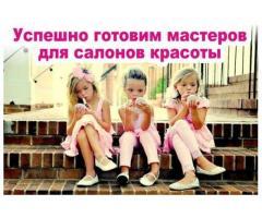 Учебный центр индустрии красоты СТИЛЬиЯ г. Керчь