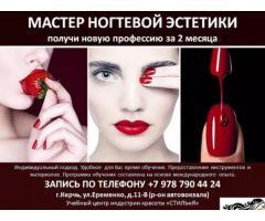 Курсы Мастер ногтевой эстетики г. Керчь