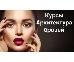 Курс Архитектура бровей г. Керчь