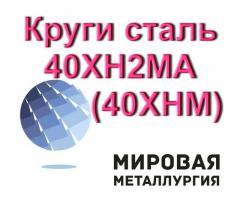 Круг сталь 40ХН2МА, ст.40ХНМ пруток купить цена